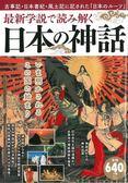 最新學說讀解日本神話完全解析專集