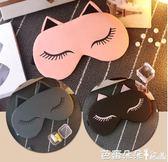 純棉眼罩睡眠遮光透氣女可愛韓國男學生護眼兒童睡覺冰敷緩解疲勞『快速出貨』