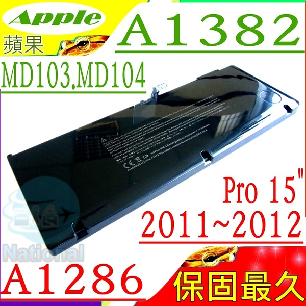 APPLE 電池(保固最久)-蘋果 A1382,A1286,Pro 15吋,MC721xx/A,MC723xx/a,Macbook Pro 8.2,MD318xx/A,MD322xx/a