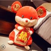 吉祥物 鼠年吉祥物公仔2020老鼠毛絨玩具生肖鼠小娃娃玩偶可愛新年擺件小【全館免運】