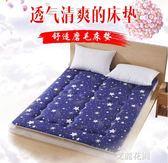 榻榻米床墊1.8m床2米雙單人1.5m1.2米學生床墊宿舍床褥墊被子0.9QM『艾麗花園』