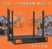 企業級無線路由器雙屏1200M智慧千兆wifi放大器消費滿一千現折一百