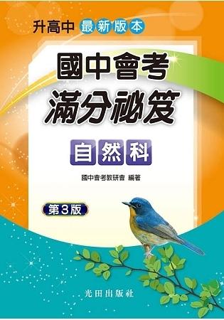 國中會考滿分祕笈(自然科)第3版