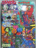 【書寶二手書T2/雜誌期刊_NAG】藝術家_355期_法國時尚一百年等