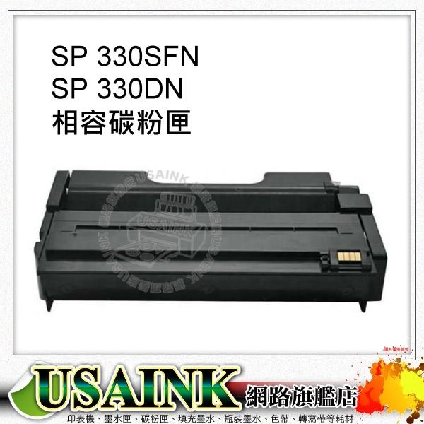 USAINK~ RICOH SP 330 相容碳粉匣 適用:SP 330SFN /SP 330DN/SP330