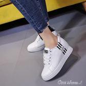 厚底鬆糕跟韓版女單鞋內增高小白鞋百搭休閒鞋跑步學生鞋 早秋最低價促銷