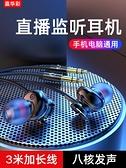 3米加長直播監聽耳機有線超長帶麥主播專用K歌唱歌