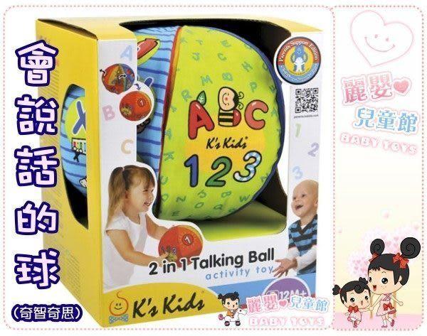 麗嬰兒童玩具館~奇智奇思K's Kids-會說話的球-可學習數數.英文可機洗大布球.布書
