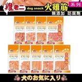 *King Wang*雞老二《犬用零食-火雞筋系列》台灣製造 全新口感 【BRC01~BRC18可選賣場】