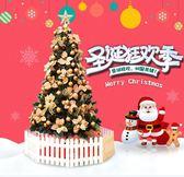 聖誕節1.5米1.8米2.4米3米帶燈裝飾樹 2.1米聖誕樹套餐加密豪華 NEW★聖誕狂歡88折