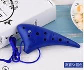 陶笛陶笛12孔高音C調學生初學SC塑料陶笛新品