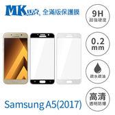 【MK馬克】Samsung A5 (2017) A520 全滿版9H鋼化玻璃保護膜 保護貼 鋼化膜 玻璃貼 滿版膜 黑色/白色