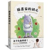 插畫家的初心:永不放棄夢想!插畫家 kowei 15年接案實例全紀錄!