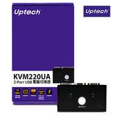 登昌恆 KVM220UA 2-Port USB 電腦切換器