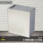 《台灣製造》鐵金鋼 TH-40S 不銹鋼搖擺式垃圾桶(無內桶) 清潔箱 方形垃圾桶 廁所 飯店 房間 辦公室