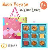 中秋預購 - 跟著月球去旅行-B2  ( 9入禮盒/月餅 )