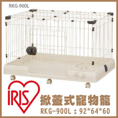 *KING WANG*日本 IRIS《RKG-900L》掀蓋式寵物籠 - 92*64*60 cm