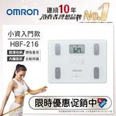 OMRON 歐姆龍 HBF-216 體重體脂計 白色 (HBF-212 升級版)