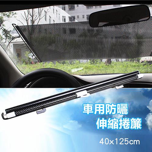 車用伸縮捲簾擋風玻璃遮陽布 40x125cm 車用 擋風玻璃 遮陽 捲簾