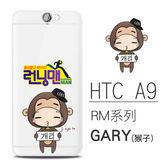 [HTC A9] RM系列 客製化手機殼 Running Man 劉在錫 宋智孝 哈哈 GARY 李光洙 池石鎮 金鐘國