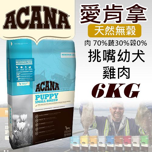 [寵樂子]《愛肯拿 Acana》挑嘴幼犬配方 - 放養雞肉 + 新鮮蔬果 6kg/狗飼料