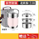 不銹鋼保溫桶超長保溫飯盒2/3/多層大容量成人學生便當盒飯桶提鍋 歐亞時尚