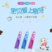 兒童牙刷 兒童奶牛平毛牙刷軟毛寶寶訓練牙刷乳牙牙刷0-3-6歲平毛 寶貝計畫