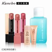 Kanebo 佳麗寶 COFFRET D'OR水光我型口紅最夯美顏組(多色任選1)