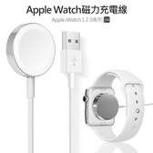 Apple Watch智能手錶 磁性充電連接線 iwatch磁力充電線 蘋果手錶iwatch1/2/3通用 無線充數據線(1M)
