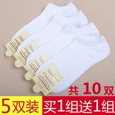 10雙裝短襪淺口純棉夏季薄款純白色潮防臭短筒學生船襪子男襪子女