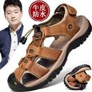 2021新款涼鞋男夏季運動休閒男防滑沙灘鞋真皮包頭涼鞋男真皮鞋子 依凡卡時尚