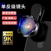 手機鏡頭超廣角微距攝像頭外接專業拍攝高清手機通用拍照神器外置8p直播單反適用X華為ipone7蘋果