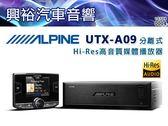 【ALPINE】UTX-A09 USB/MP3/WMA/FLAC/WAV/iPod/iPhone分離式Hi-Res高音質媒體播放器*公司貨