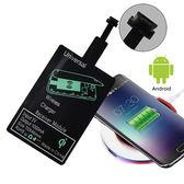 CORAL安卓充電接收片RA-1 - 正向【愛買】