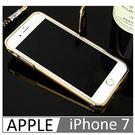 Apple iPhone7 全包防摔金屬框+鏡面背蓋(4.7吋)