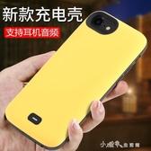 蘋果6s背夾式充電寶7plus無線電池iPhone6外置帶一體式ip6超薄6sp原裝手機專用 小確幸生活館