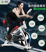 健身車-家凱動感單車家用游戲健身車超靜音室內運動腳踏自行車健身器  【全館免運】