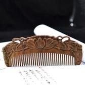 木梳綠檀木雕刻大蓮花鏤空梳子復古典古風漢服發梳配盒