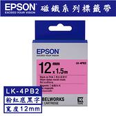 【奇奇文具】愛普生EPSON LK-4PB2 12mmx1.5M 磁鐵系列 粉紅底黑字 標籤帶