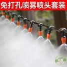 澆水花灑 噴淋噴頭自動霧化噴霧器澆水澆花神器家用園藝降溫消毒懶人微系統-快速出貨