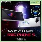【送玻保】華碩 ASUS ROG PHONE 5 ZS673KS 6.78吋 16G/256G 空氣動力風扇 降低手機溫度 智慧型手機