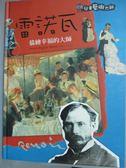 【書寶二手書T2/兒童文學_ZJA】雷諾瓦: 描繪幸福的大師-_江學瀅