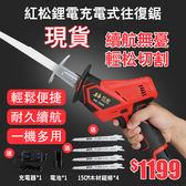 【現貨】充電鋸12V充電式往複鋸電動馬刀鋸家用小型迷你電鋸戶外手提電伐木鋸