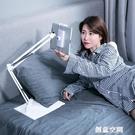 ipad直播平板電腦懶人支架床頭手機架桌面多功能床上快手萬能通用 創意空間