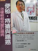 【書寶二手書T7/醫療_OFT】便秘、痔瘡與腸癌_林愷碩