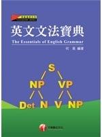 二手書博民逛書店 《英文文法寶典(3版1刷)》 R2Y ISBN:9862618302│何易