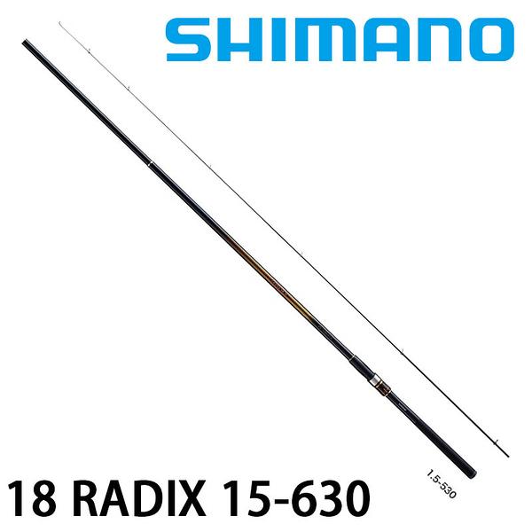 [私訊再優惠] 漁拓釣具 SHIMANO 18 RADIX 15-630 [磯釣竿]