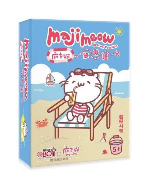 『高雄龐奇桌遊』 麻吉貓放假趣 Majimeow goes on Vacation 繁體中文版 正版桌上遊戲專賣店