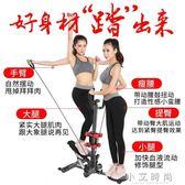 踏步機 家用靜音扶手踏步機登山腳踏機多功能健身器材 小艾時尚 NMS