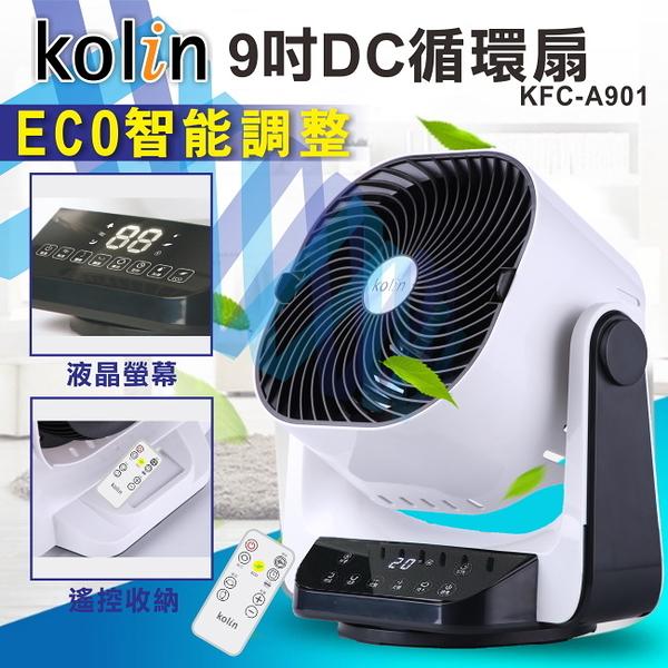 【歌林】9吋3D擺頭搖控DC循環扇(ECO智能)KFC-A901 保固免運
